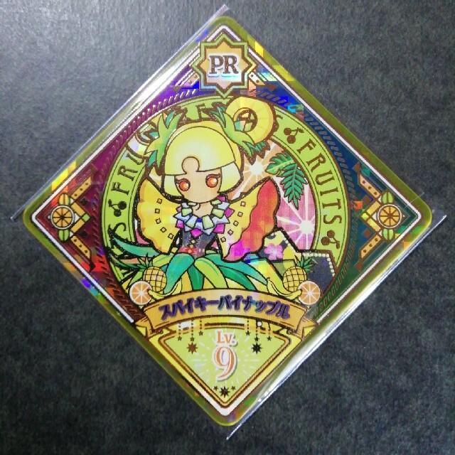アイカツ!(アイカツ)の専用出品です。アイカツプラネット☆PR☆スパイキーパイナップル エンタメ/ホビーのアニメグッズ(カード)の商品写真