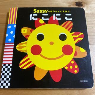 サッシー(Sassy)のsassy にこにこ 絵本 えほん(絵本/児童書)