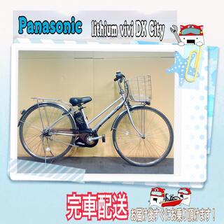Panasonic - 電動自転車 Panasonic lithium vivi DX Cityシルバー
