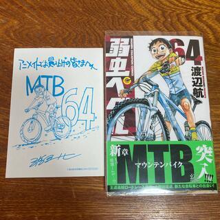 アキタショテン(秋田書店)の弱虫ペダル 64(少年漫画)
