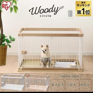アイリスオーヤマ(アイリスオーヤマ)のぺットケージ ケージ サークル アイリスオーヤマ 小型犬 (かご/ケージ)