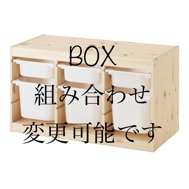IKEA(イケア)の新品要組立TROFASTトロファスト収納コンビネーションIKEA 全国送料込み インテリア/住まい/日用品の収納家具(棚/ラック/タンス)の商品写真