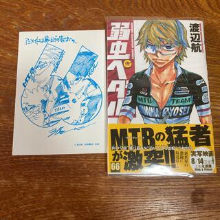 アキタショテン(秋田書店)の弱虫ペダル 66(少年漫画)