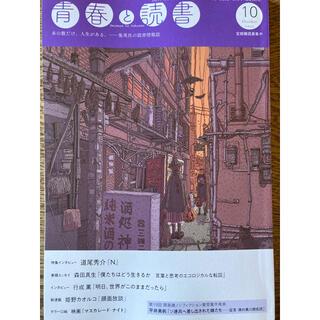 シュウエイシャ(集英社)の青春と読書 2021.10月号(文芸)
