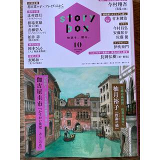 ショウガクカン(小学館)のストーリーボックス 2021.10月号(アート/エンタメ/ホビー)