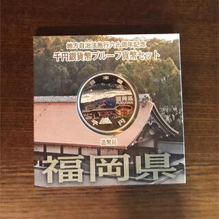 地方自治法施行60周年記念 千円銀貨幣プルーフ貨幣 福岡県(貨幣)