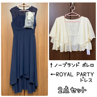 ROYAL PARTY - 【2点セット】ROYAL PARTY ドレス ボレロ 結婚式 フォーマル