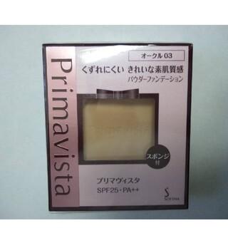 プリマヴィスタ きれいな素肌質感 パウダーファンデーション オークル03新品