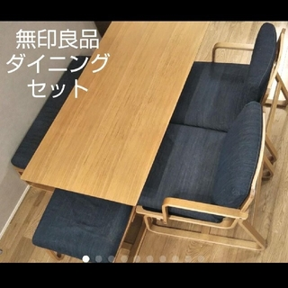 ムジルシリョウヒン(MUJI (無印良品))の無印良品 リビングでもダイニングでもつかえるテーブル ソファ ベンチ フルセット(ダイニングテーブル)