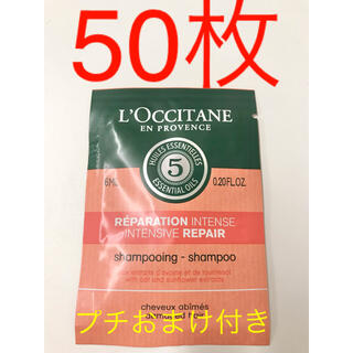 ロクシタン(L'OCCITANE)のロクシタン ファイブハーブスリペアリングシャンプー 50枚 プチおまけ付♡(シャンプー)
