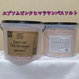 コストコ(コストコ)のエプソムバスソルト2個(入浴剤/バスソルト)