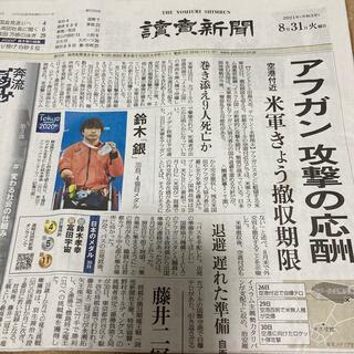 鈴木 「銀」 読売新聞 8月31日(印刷物)