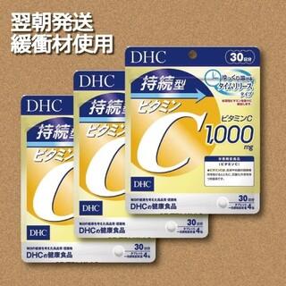 ディーエイチシー(DHC)のDHC 持続型 ビタミンC 30日分×3袋 賞味期限2023.7(その他)