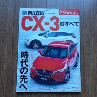 マツダ(マツダ)のマツダCX-3のすべて(趣味/スポーツ/実用)
