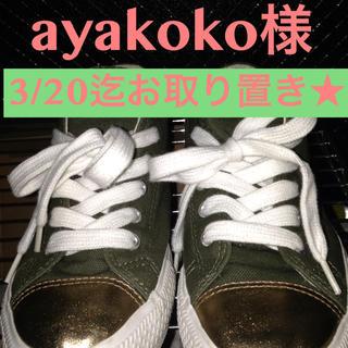 フォーエバートゥエンティーワン(FOREVER 21)の値下げ♡Forever21☆スニーカー(スニーカー)