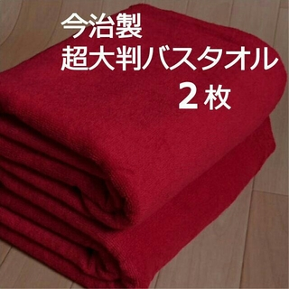 今治タオル - 今治製 超大判バスタオル 2枚 《バーニングレッド》87×164cm 綿100%