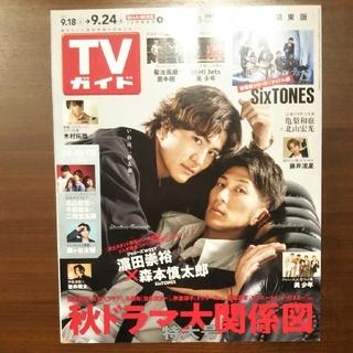 TVガイド 9月24日号 一部切り抜き済み(音楽/芸能)