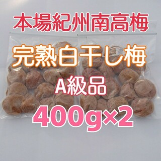 【容器無し】ネコポス発送♪完熟白干し梅400g×2 (A級品)(塩分20%)(漬物)
