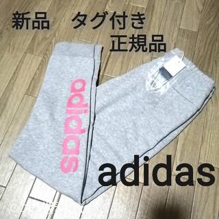 adidas - 新品 adidas ジョガーパンツ GRAY