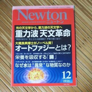 Newton  2016.12月号(専門誌)
