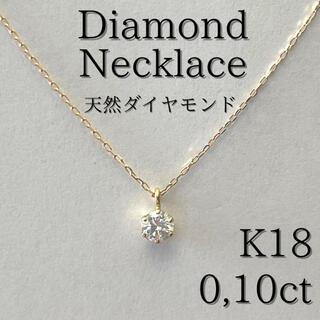 《最高品質》0,10ct天然ダイヤモンド/日本製18金ネックレス/K18