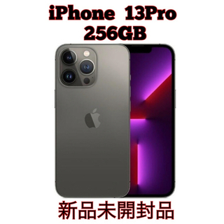 iPhone - 新品未開封品 iPhone 13Pro 6.1型 256GB デュアルSIM