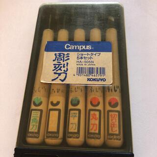 コクヨ(コクヨ)のコクヨ彫刻刀5本セット(はさみ/カッター)