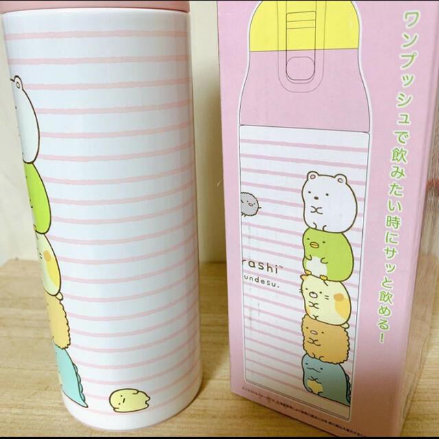 すみっコぐらし☆500ml ステンレスマグボトル キッズ/ベビー/マタニティの授乳/お食事用品(水筒)の商品写真