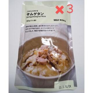 ムジルシリョウヒン(MUJI (無印良品))の【3人前】MUJI 無印良品 ご飯にかけるサムゲタン 180g×3(レトルト食品)