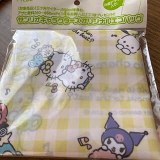 サンリオ - アサヒ飲料 サンリオキャラクターズオリジナルエコバッグ