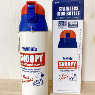 スヌーピー(SNOOPY)のスヌーピー ☆500ml ステンレスマグボトル(水筒)