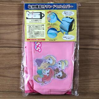Disney - ディズニー プリンセス☆ランドセルカバー