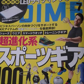DIME 2021年7月号&大人の逸品冊子付き(文芸)