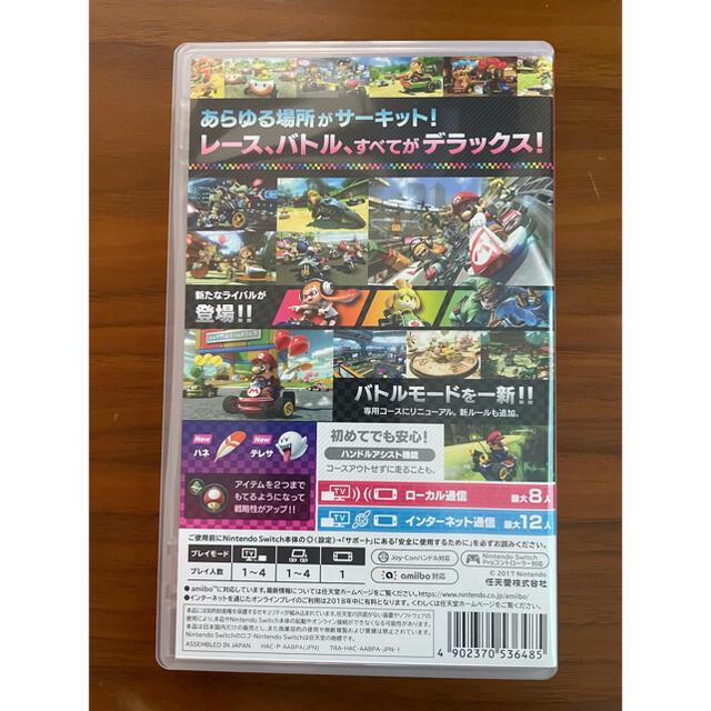 任天堂(ニンテンドウ)のマリオカート8 デラックス Switch エンタメ/ホビーのゲームソフト/ゲーム機本体(家庭用ゲームソフト)の商品写真