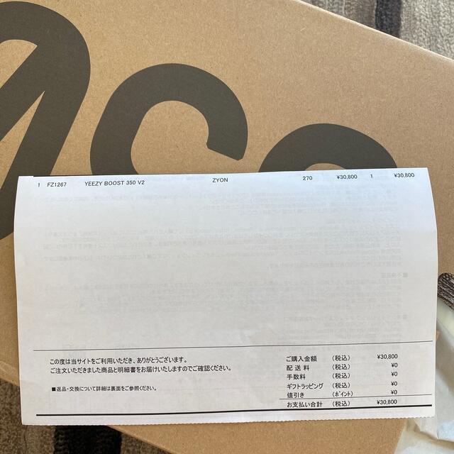 adidas(アディダス)のYeezy Boost 350 v2 zyonカラー メンズの靴/シューズ(スニーカー)の商品写真