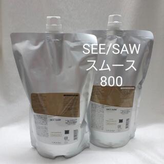 ルベル(ルベル)のSEE/SAW シーソー ルベル スムース シャンプー&トリートメント 800(シャンプー/コンディショナーセット)