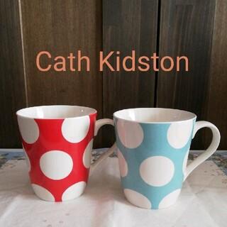 キャスキッドソン(Cath Kidston)のCath Kidston キャスキッドソン ドット柄マグカップ2個セット 新品(グラス/カップ)
