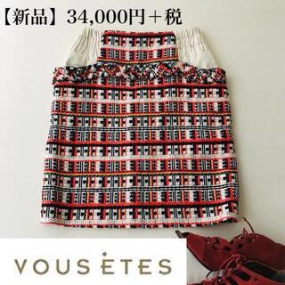 VOUS ETES - 【新品】激レア!タグ付き ヴゼット VOUS ETES 高級生地 華やかスカート