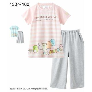 サンエックス(サンエックス)の新品 すみっコぐらし パジャマ ルームウェア 上下 セット 服(パジャマ)