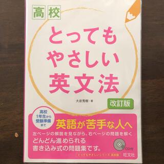 オウブンシャ(旺文社)の高校とってもやさしい英文法 改訂版 -CD付-(語学/参考書)