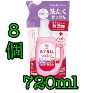 アラウ(arau.)のアラウベビー 洗濯用せっけん 無添加 ミルク ピジョン 母乳実感 乳首 哺乳瓶(おむつ/肌着用洗剤)