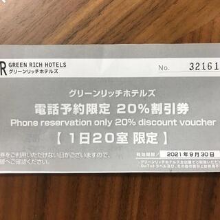 グリーンリッチホテル 電話予約限定 20%割引券(その他)