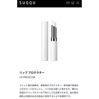 スック(SUQQU)の新品未使用☆SUQQU スック リッププロテクター(リップケア/リップクリーム)