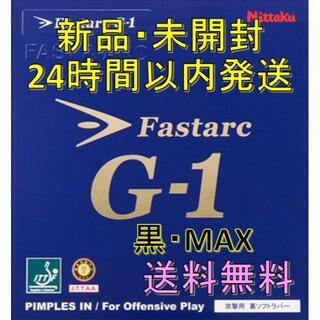 ニッタク(Nittaku)のファスタークG1 黒 MAX Nittaku(卓球)
