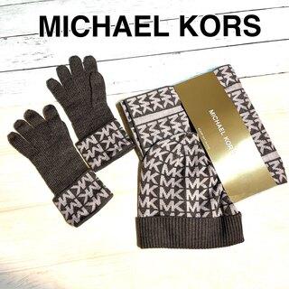 マイケルコース(Michael Kors)のMK マイケルコース ニット帽 帽子 マフラー 手袋 リバーシブル ブランド新品(手袋)