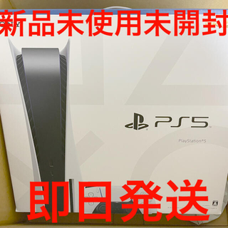 PlayStation - 「プレイステーション5」【新品未使用未開封】