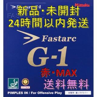 ニッタク(Nittaku)のファスタークG1 赤 MAX Nittaku(卓球)