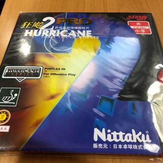 ニッタク(Nittaku)の新品•未使用  ニッタクのキョウヒョウプロ2   赤 中厚(卓球)