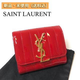サンローラン(Saint Laurent)の【新品・本物】人気 Saint Laurent 三つ折り財布 VICKY RED(財布)