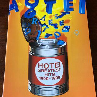 【送料込み】布袋寅泰/HOTEI GREATEST HITS 1990-1999(ポピュラー)